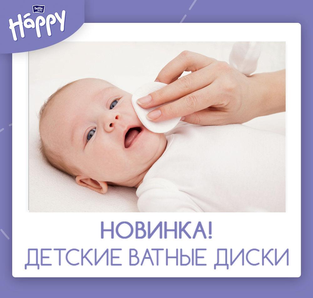 Новинка от Happy – детские ватные диски. Сделаны специально для малышей