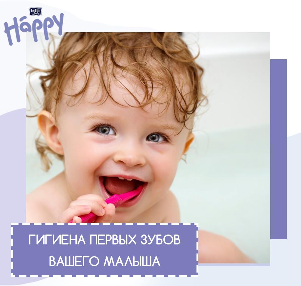 Гигиена первых зубов Вашего малыша